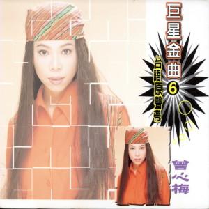 曾心梅的專輯巨星金曲06 台語原聲帶 曾心梅