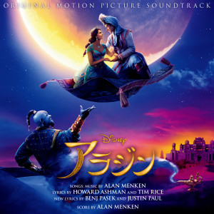 Listen to Escape from the Cave song with lyrics from Alan Menken