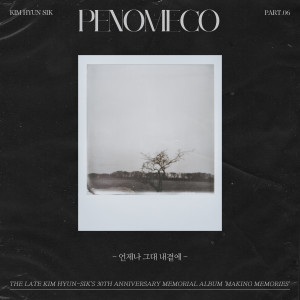 """อัลบัม the late Kim Hyun-sik's 30th Anniversary Memorial Album """"Making Memories"""" Part 6 ศิลปิน Penomeco"""