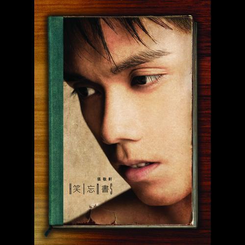 Yu Zhen 2006 Hins Cheung
