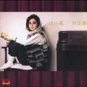 別亦難 1988 徐小鳳