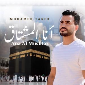 Ana Al Mushtak dari Mohamed tarek