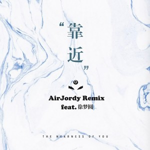 AirJordy的專輯靠近 (AirJordy Remix) [feat. 徐夢圓]