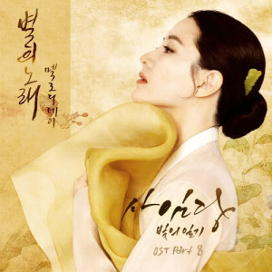 Melody Day的專輯Saimdang, Memoir of Colors OST Part.8