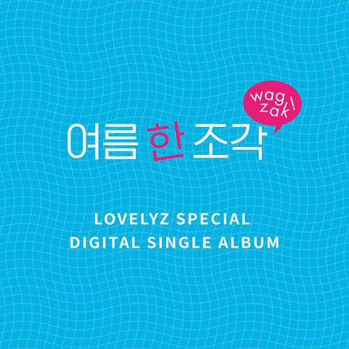 ฟังเพลงอัลบั้ม Lovelyz Digital Single 'Wag-zak'