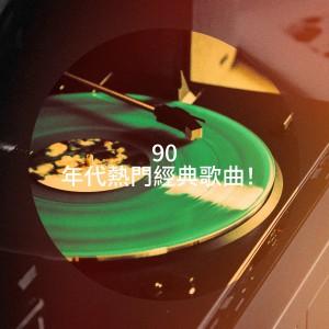 Album 90 年代热门经典歌曲! from 90's Groove Masters