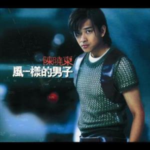 Feng Yi Yang De Nan Zi 1999 陈晓东