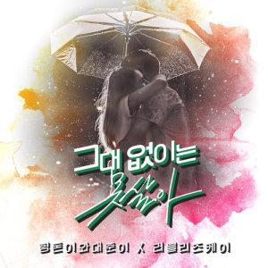 형돈이와 대준이的專輯Can't live without U (feat. Kei)