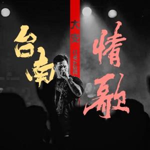Album 台南情歌 from 大支