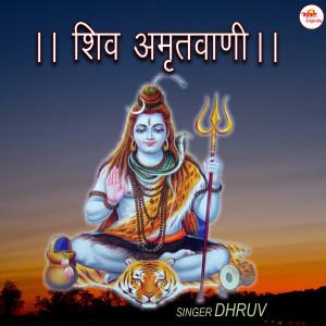 Shiv Amritwani dari Dhruv