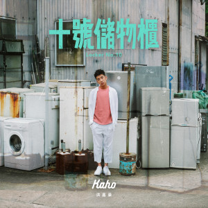 洪嘉豪 Kaho Hung的專輯十號儲物櫃
