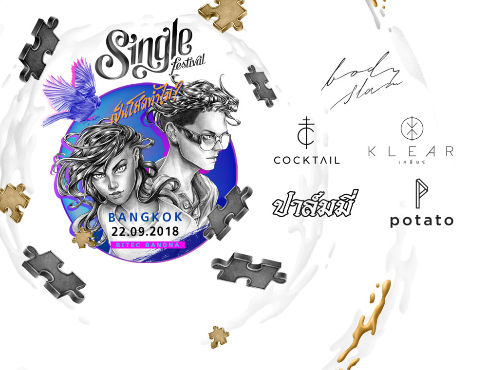 โอกาสสุดท้าย!!!ที่จะได้ไปสนุกกันในงาน Single Fest 2018