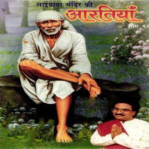 Album Sai Baba Mandir Ki Aartiyan, Pt. 1 from Mahendra Kapoor