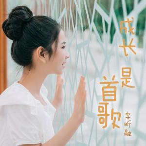 李昕融的專輯成長是首歌