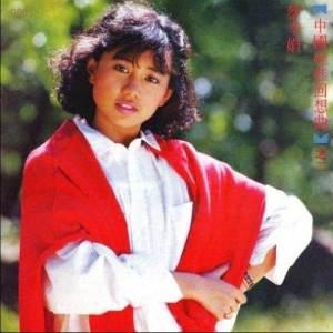 蔡幸娟的專輯中國娃娃回想曲之二