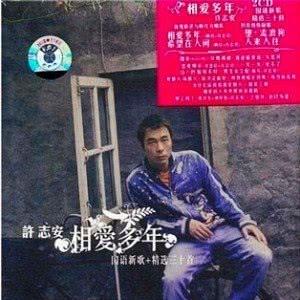 許志安的專輯《相愛多年》國語新曲+精選三十首