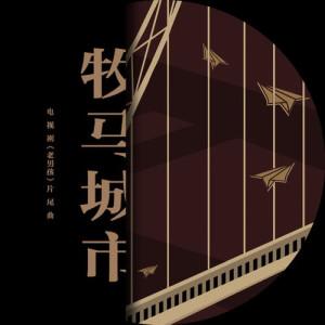 毛不易的專輯牧馬城市 (電視劇《老男孩》片尾曲)