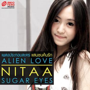 อัลบัม เพลงประกอบละคร แสนซน ค้นรัก ศิลปิน Sugar Eyes