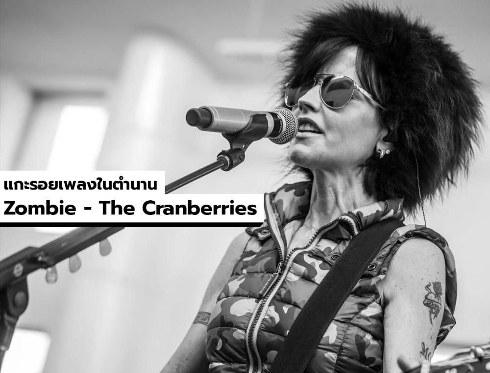 Zombie - The Cranberries กับนัยยะที่แอบแฝงเกินคาดคิด