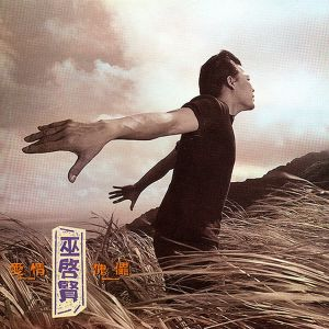 Album Puppet Of Love from 巫启贤