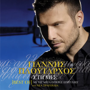 Listen to Se Hano song with lyrics from Giannis Ploutarhos
