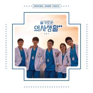 Album Hospital Playlist Season2 (Original Television Soundtrack) from Korean Original Soundtrack