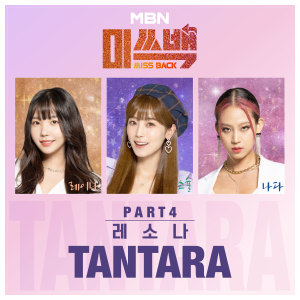 레소나(레이나X소율X나다)的專輯MBN MISS BACK Part.4
