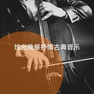 Album 烛光晚餐抒情古典音乐 from Classical Music