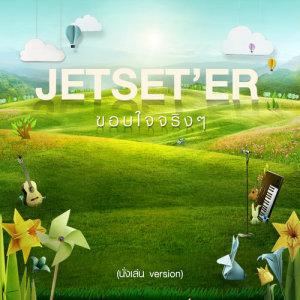 ดาวน์โหลดและฟังเพลง ขอบใจจริง ๆ (นั่งเล่น Version) พร้อมเนื้อเพลงจาก Jetset'er