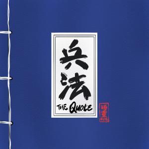 頑童MJ116的專輯兵法 The Quote