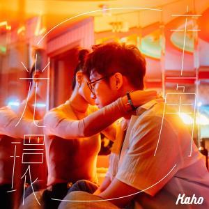 洪嘉豪 Kaho Hung的專輯主角光環