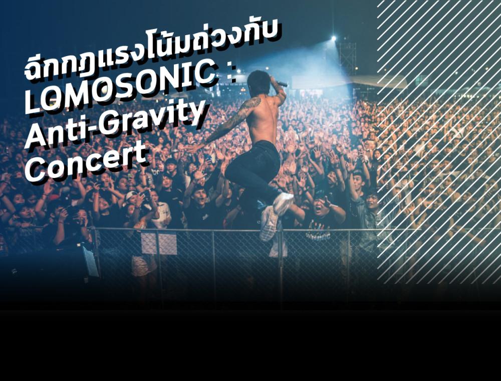 เตรียมพลิกแรงโน้มถ่วงไปกับ Lomosonic : Anti-Gravity Concert