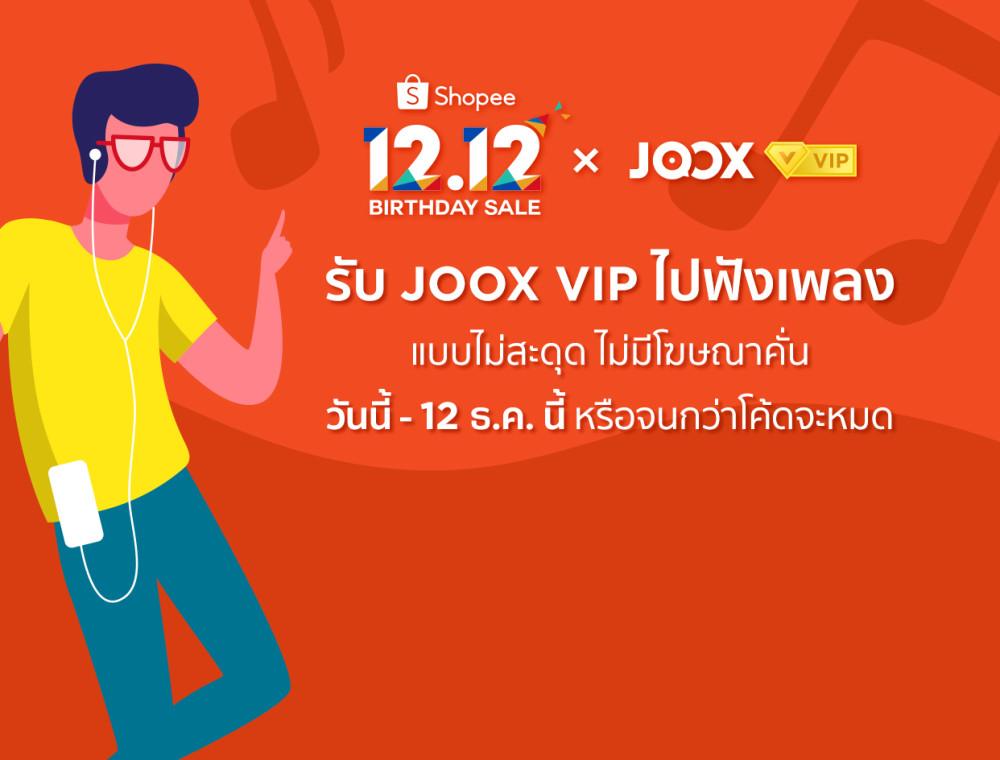 JOOX x Shopee 12.12 Birthday Sale