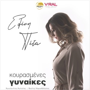Album Kourasmenes Gynaikes from Eleni Peta