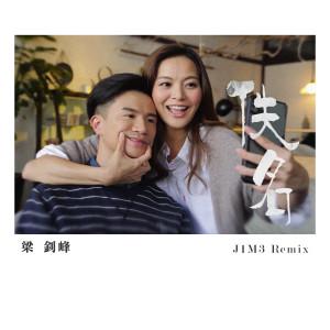 梁釗峰的專輯佚名 (J1M3 Remix)