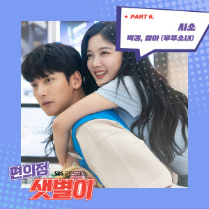 BACKSTREET ROOKIE (Original Television Soundtrack, Pt. 6) dari Park Kyung