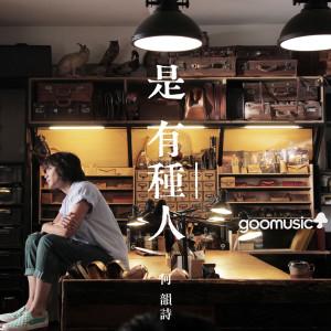 Album 是有種人 from 何韵诗