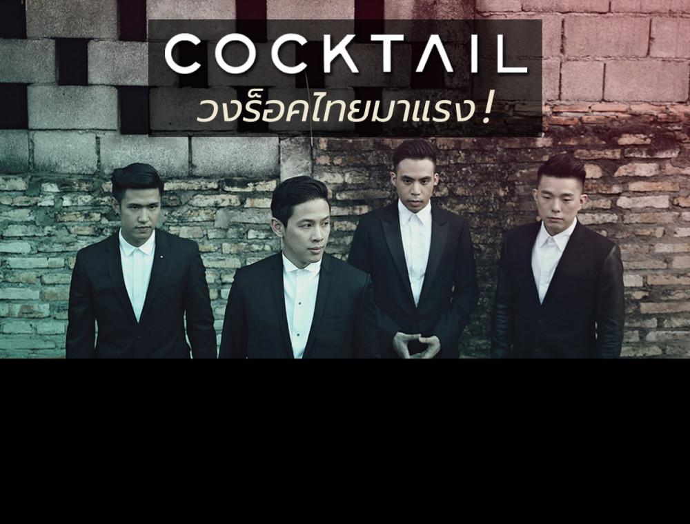 """6 เหตุผล! ที่ทำให้ """"Cocktail"""" เป็นวงร็อคไทยที่มาแรงสุดๆในขณะนี้"""