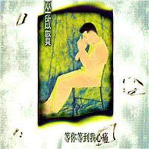 Album Deng Ni Deng Dau Wo Shin Tung from 巫启贤