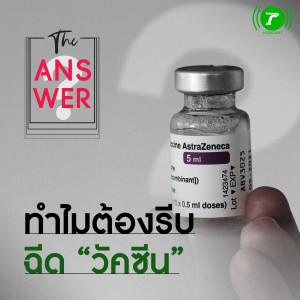 อัลบัม EP.16 ไทยแสนชิล...ทำไมต้องรีบฉีดวัคซีน? ศิลปิน The Answer [Thairath Podcast]