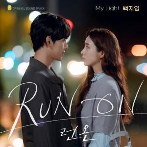 白智英的專輯My Light (Run On OST Part.4)