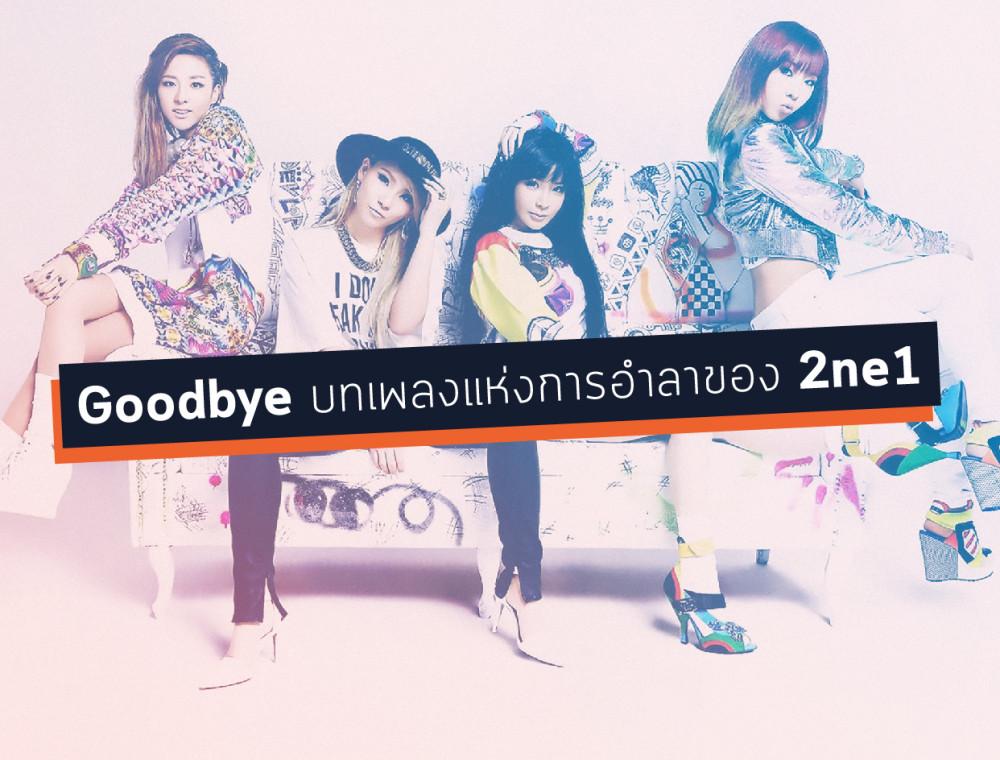 Goodbye บทเพลงแห่งการอำลาของ 2ne1