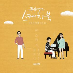 Kassy的專輯[Vol.99] You Hee yul's Sketchbook : 63th Voice 'Sketchbook X  Kassy(Prod.Cho Young Soo)'