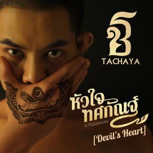 ฟังเพลงออนไลน์ เนื้อเพลง หัวใจทศกัณฐ์(Devil's Heart) feat.Tossakan ศิลปิน ธชย