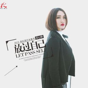 莊心妍的專輯再見只是陌生人
