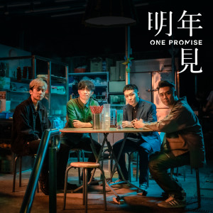 ONE PROMISE的專輯明年見