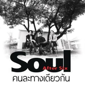อัลบัม คนละทางเดียวกัน - Single ศิลปิน Soul After Six