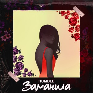 Album Заманила (Explicit) from Humble