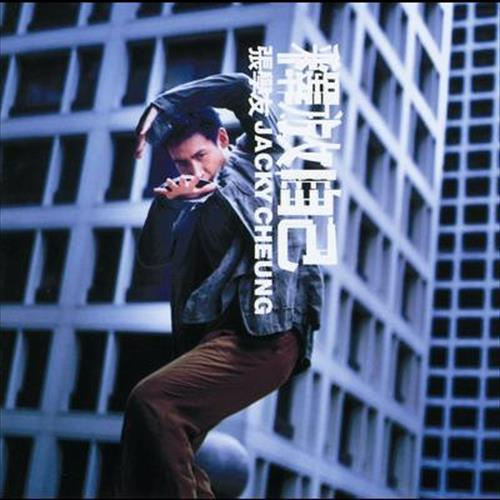 Shi Fang Zi Ji 1998 Jacky Cheung