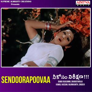 Album Sendoorapoovaa from K.K